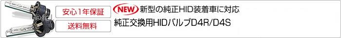 ��������HID���D4S 5,280��