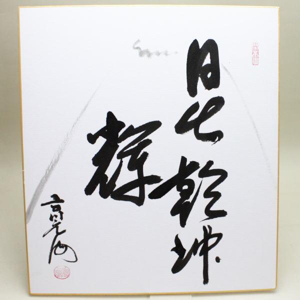 直筆 富士山の画 日出乾坤輝 小野澤寛海筆