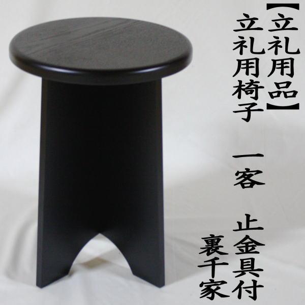 立礼用椅子 裏千家 一客 止金具付  一客の価格:円座無しの場合です。 円座付はこちら  【楽天