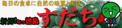 新鮮!なっ徳島【すだち】