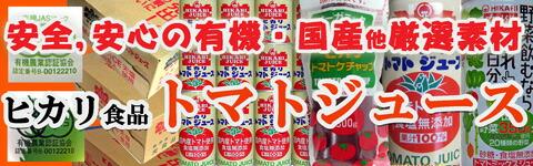 安全安心美味。こだわりの有機国産原材料 ヒカリのトマトジュース