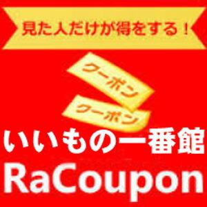 Racoupon Logo