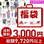 福袋3000円レディース