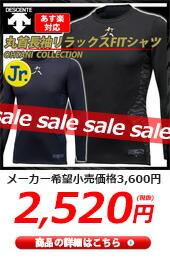 大谷ジュニアアンダーシャツ1