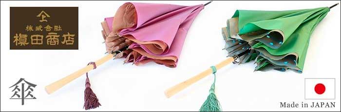 槇田商店 甲州織の傘