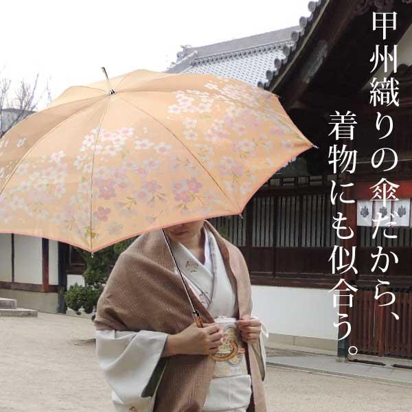 槇田商店 高級 長傘 絵おり 桜 さくら 晴雨兼用 雨傘 防撥水 甲州織 ジャガード