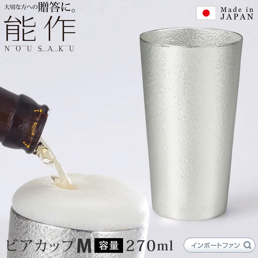 能作 ビアカップ M