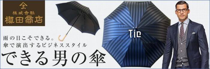 メンズ 傘 バナー