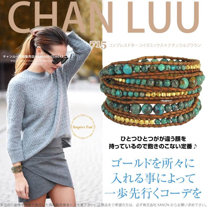 チャンルー 5連ブレス