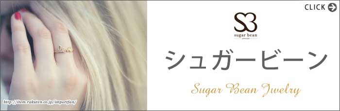 Sugar Bean Jewelry�����奬���ӡ��󥸥奨�꡼