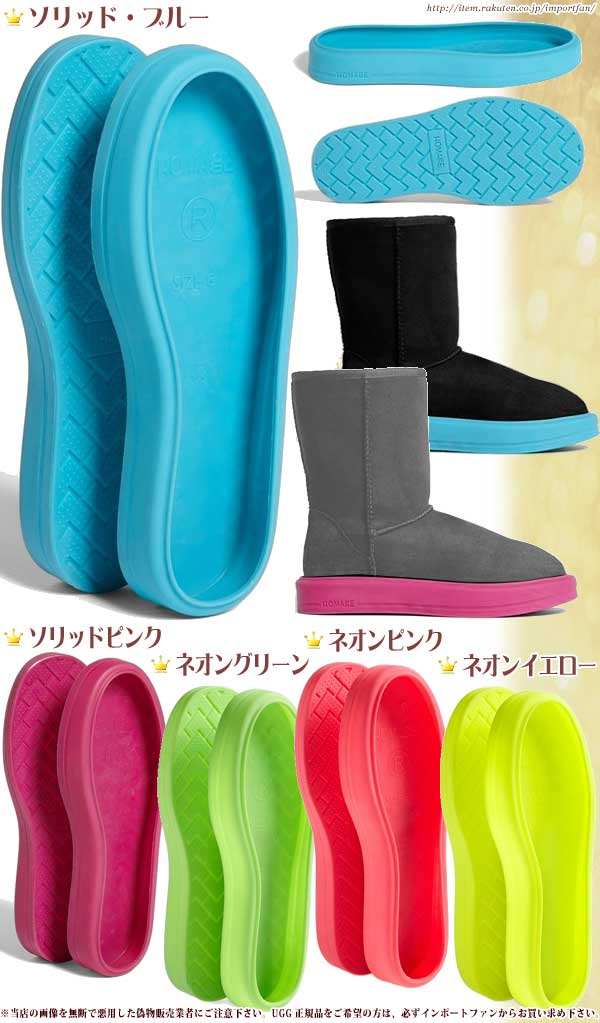 homage ugg covers