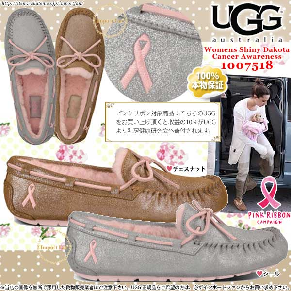 UGG��������Shiny Dakota�����㥤�ˡ� �������������ץ����� �⥫���󥹥�åݥ�1007518