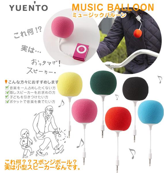 Music Baloon