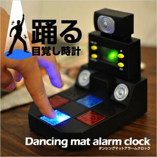 踊る目覚まし時計!ダンシングマットアラームクロック
