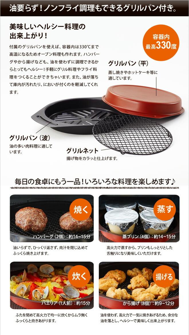 油要らず!ノンオイル調理もできる専用グリルパン付き。