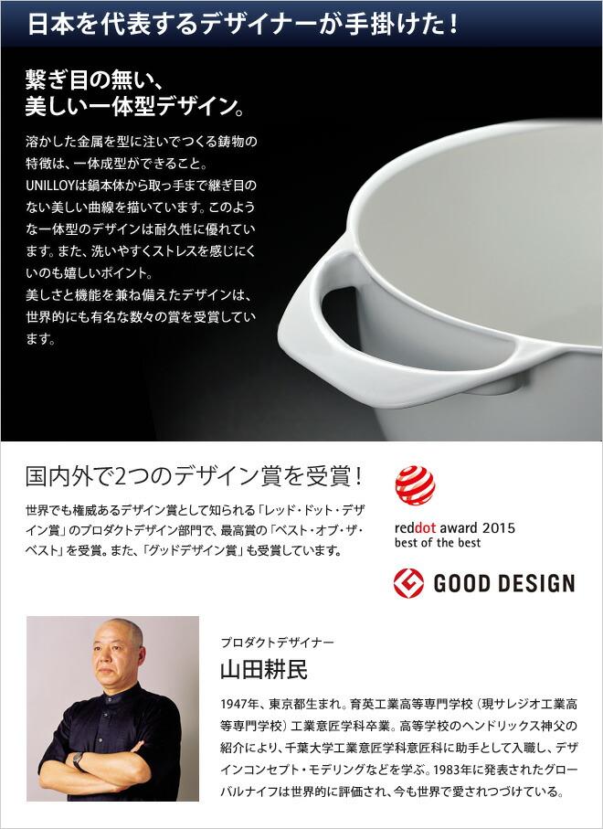 日本を代表するデザイナーが手掛けた美しい一体型デザイン。