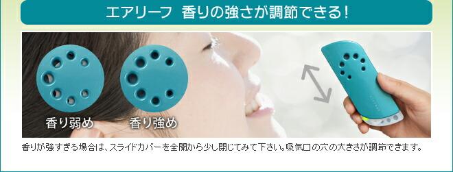 カバーのスライドを調節すれば、香りの強さを変えることができます。