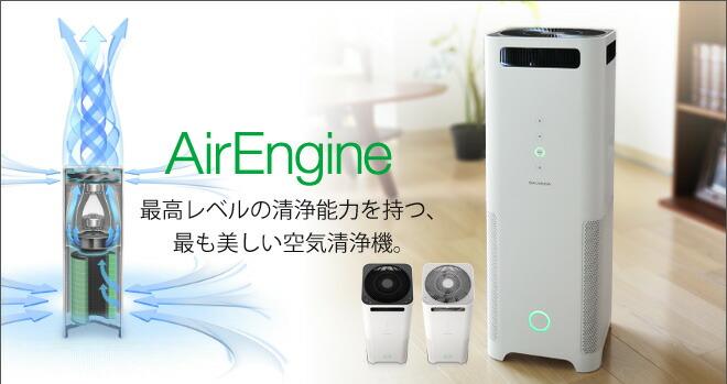 JetClean 空気清浄機 スタンダードモデル