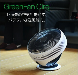 GreenFanCirq ��������졼����