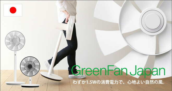 GreenFan Japan ������