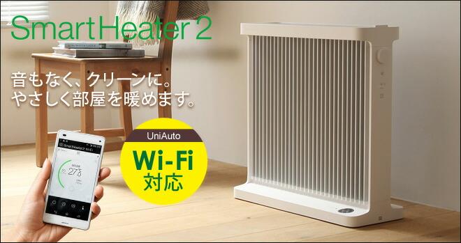 SmartHeater2 オイルレスヒーター Wi-Fiモデル