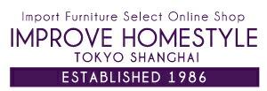 【楽天市場】創業1986年 輸入家具と生活雑貨の専門店:improve homestyle