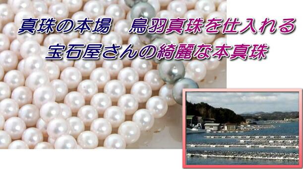 本場鳥羽の本真珠を仕入れる宝石屋の真珠使用