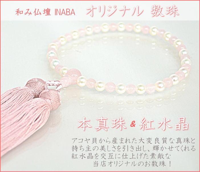 和み仏壇INABA オリジナル 数珠