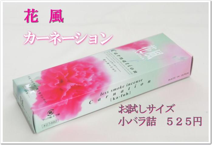日本香堂 花風 カーネーション
