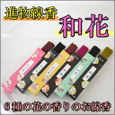 Incense gifts for 6 species of flowers fragrant OKUNO Seimei Hall smoke less incense fine smoke incense offering gift gift for Bon higan Buddhist Rakuten