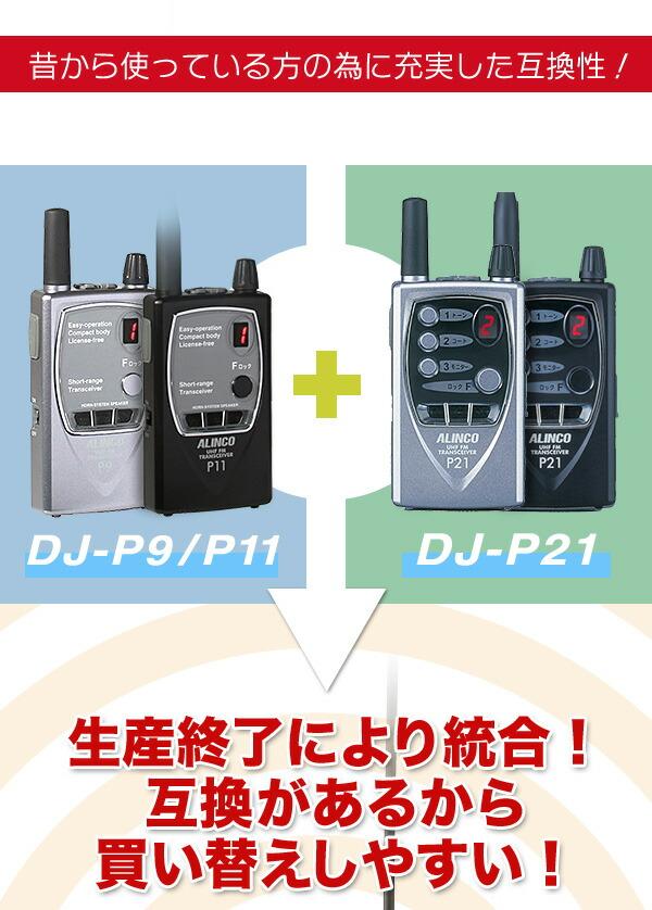 ���륤��DJ-P21��DJ-P9��DJ-P11�Ȥθߴ���������ޤ���