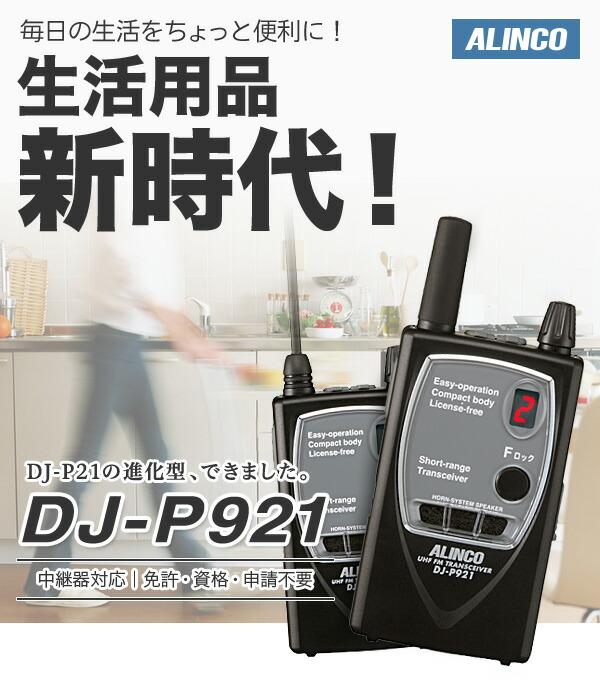 ���륤�ȥ���С�DJ-P921