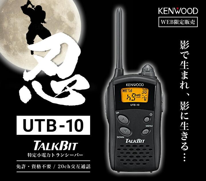 WEB限定販売ケンウッドインカムUTB-10