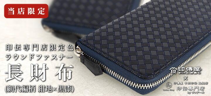 印伝の人気長財布 印伝専門店限定色