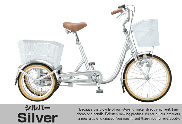 ... 自転車(三輪車)! 手元で簡単