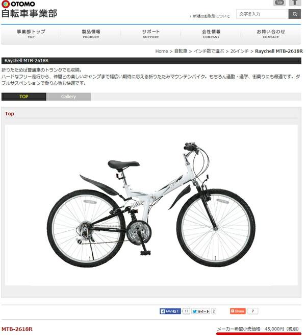 マウンテンバイク MTB-2618R 折りたたみ自転車 26インチ自転車 (折り畳み自転車 折畳み自転車 じてんしゃ 折りたたみ) シマノ18段変速 Wサスペンション 楽々カラー豊富 自転車専門店 プレゼントに最適 02P03Dec16 26インチ自転車 マウンテンバイク 通勤・通学 別売りですがパナソニックLEDブラックをセットにすることもできます