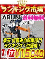 東大阪市激安自転車インフィニティ
