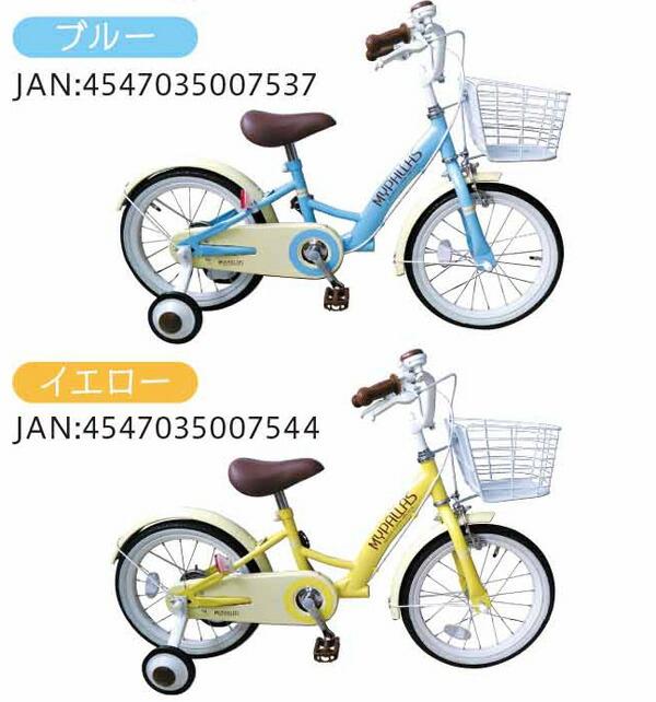 楽天市場】自転車 子供自転車 ...
