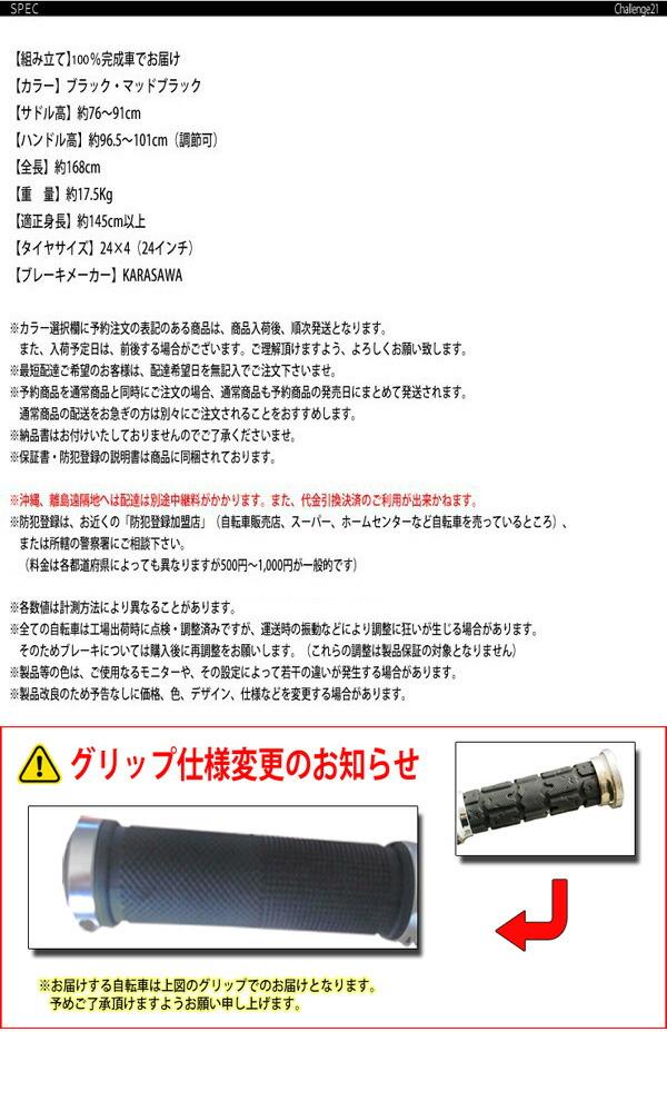 ビーチクルーザー 24インチ 自転車 Lupinus ルピナス 24BC 砲弾ライト アメリカンスタイル ワイドハンドル LP-24NBD-ALL 100%完全組み立てでお届けします  別売りですがパナソニックLEDブラックをセットにすることもできます