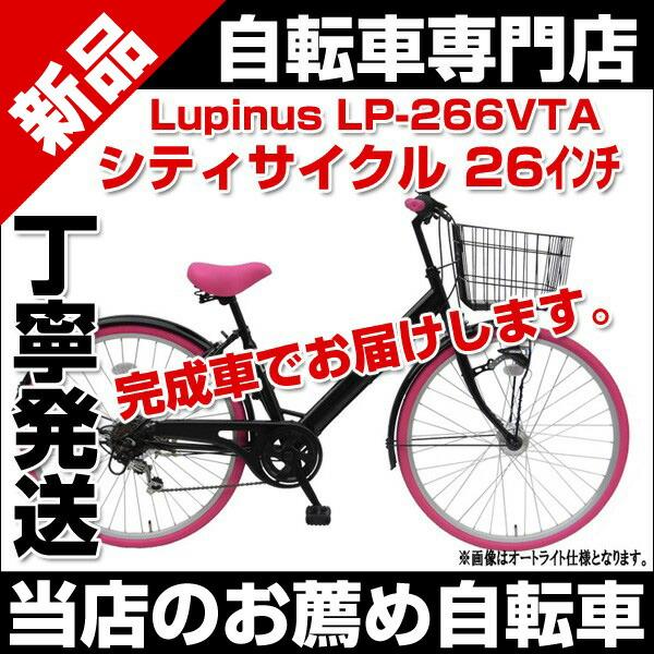 【送料無料】シティサイクル おしゃれ ギア付 26インチ 完成品 オートライト Vフレーム Lupinus(ルピナス)LP-266VTA-ALL LEDオートライト 6段変速 自転車 100%完成車でお届けします!!