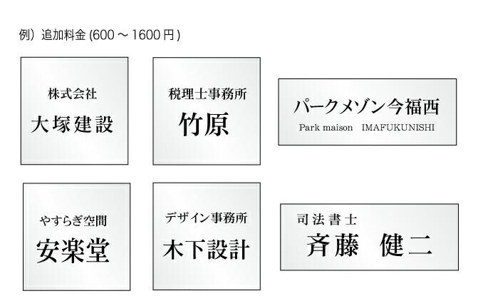追加料金600円〜1500円