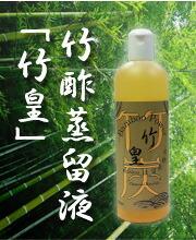 竹酢蒸留液「竹皇」