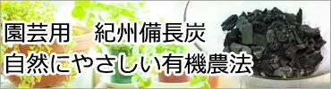 園芸用紀州備長炭、自然にやさしい有機農法