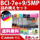 BCI-7e+9 / 5 MP [Canon /Canon] compatible refilling set color 5 Pack! (Eco / ink / printer ink / printer / printer / color / Rakuten mail / order) /fs3gm