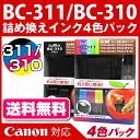BC-311/BC-310 [Canon /Canon] compatible refill refill ink (printer / color / refill ink / store) /fs3gm