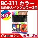 BC-311 [Canon /Canon] compatible refill refill ink (ink and printer ink and refill ink / printer / printer / refill refill ink / Rakuten / store) /fs3gm