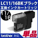 LC11BK /LC16BK〔형제/brother〕대응 호환 잉크 카트리지 블랙(프린터/호환 잉크/호환/낙천/통판)