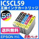Five colors of ink cartridge set (/ cartridge / Rakuten / mail order compatible with ink / compatible with ink / printer ink / ink cartridge / printer / printer /) / New Year's cards compatible with IC5CL59 [Epson /EPSON printer business for]