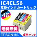 Four colors of ink cartridge set (/ cartridge / Rakuten / mail order compatible with ink / compatible with ink / printer ink / ink cartridge / printer / printer /) / New Year's cards compatible with IC4CL56 [Epson /EPSON printer business for]