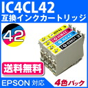 IC4CL42 [Epson /EPSON] with compatible compatible ink cartridges 4 color set IC chip-level display OK (eco / cartridge / printer / compatibility / Rakuten mail / order) /fs3gm